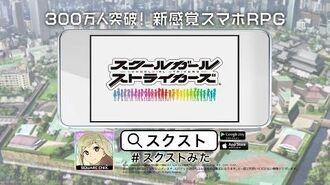 【スクストTVCM】プレイ2篇