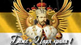 Romanov . God save the Tsar . Боже , Царя храни . 1-1