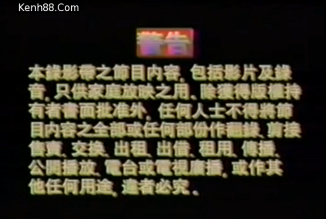 File:TVB International Warning Screen in Chinese (1994-1996).png