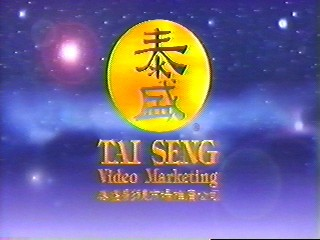 File:1997 Tai Seng Video Marketing Logo.jpeg