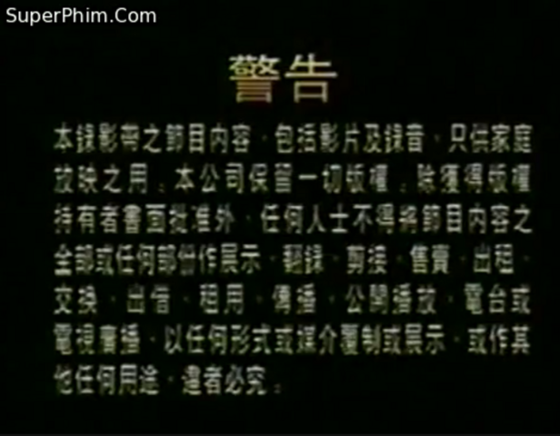File:2001 - TVBI Company Limited Warning Screen (in Chinese).png