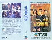 1994 - Tai The Phong Van (1995 VHS Cover)