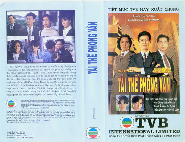 File:1994 - Tai The Phong Van (1995 VHS Cover).jpg