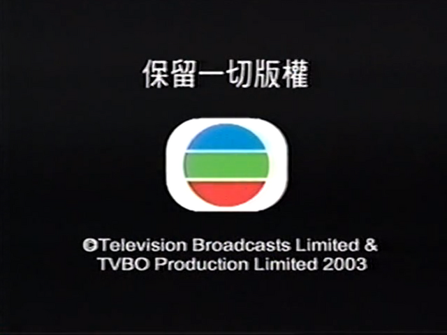 File:2003 TVBI Company Limited Copyright Screen in Chinese.png