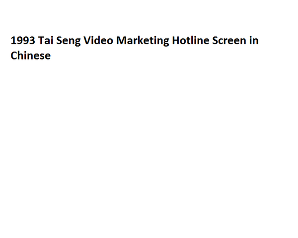 File:1993 Tai Seng Video Marketing Hotline Screen in Chinese.png