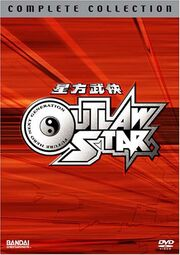 Outlaw Star (Complete Collection) DVD Cover