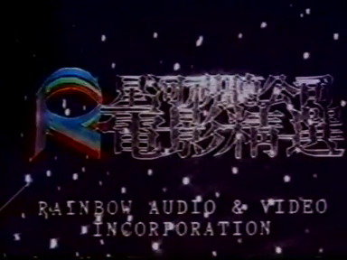 File:Rainbow Audio & Video Incorporation logo.png