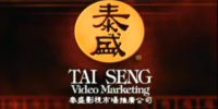 Opening & Closing to The Cat in the Hat 2001 VHS (Cantonese Copy) (Tai Seng Video Marketing Print)