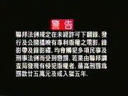 Tai Seng Warning Part 2 (Chinese)