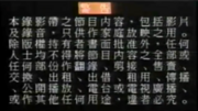 1991 - TVB International Limited Warning Screen in Chinese