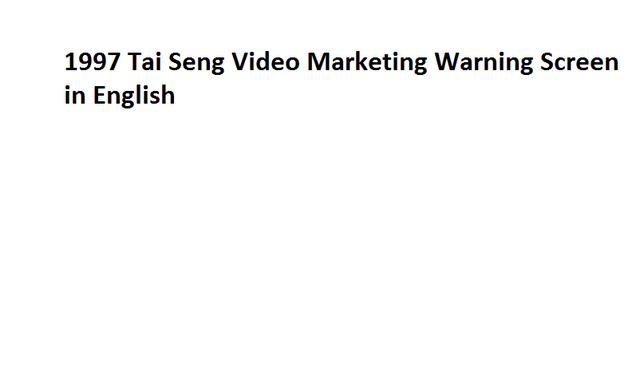 File:1997 Tai Seng Video Marketing Warning Screen in English.png