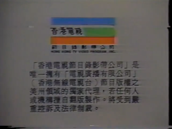 File:Hong Kong TV Video Program Notice Screen in Chinese.png
