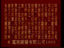 1988 HK-TVB International Limited Warning screen (in Chinese)