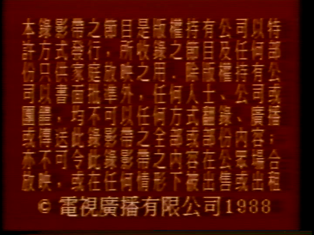 File:1988 HK-TVB International Limited Warning screen (in Chinese).png