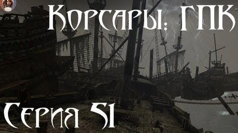 Корсары Каждому Свое Ключи От Сундуков