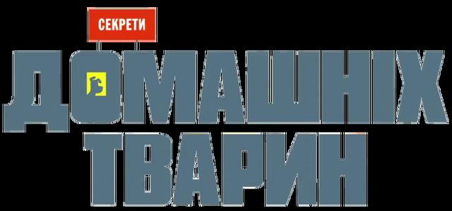 File:Pets ukrainian.png