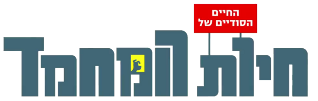 File:Pets hebrew.png