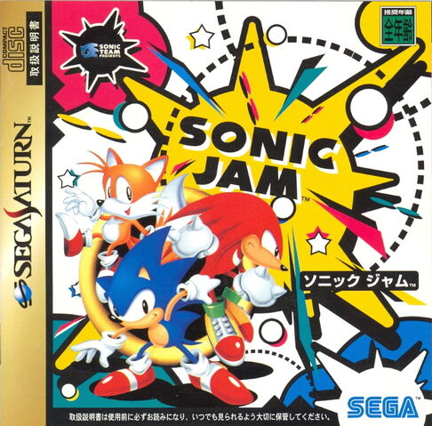 File:Sonic Jam Japanese Cover.jpg