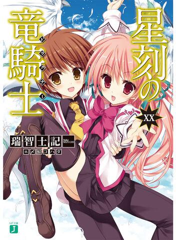 File:Seikoku20 cov.jpg