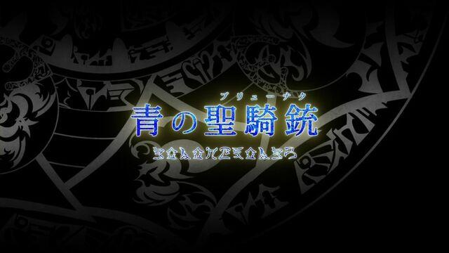 File:Seikokuep6 title.jpg