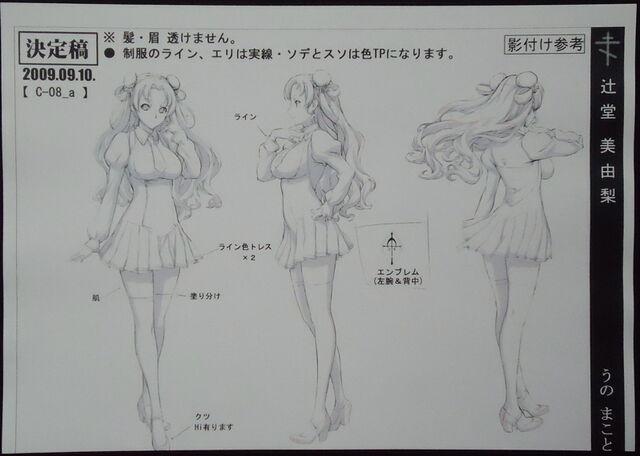 File:ConceptMiyuri1.jpg