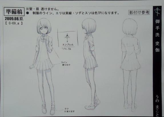 File:ConceptFumika3.jpg