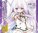Seirei Tsukai no Blade Dance (HYOUJU Issei) Volume 03