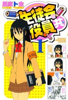 File:Seitokai Yakuindomo vol 1.jpg