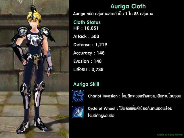 File:Silver-Cloth-Auriga00.jpg