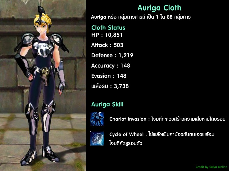 Silver-Cloth-Auriga00