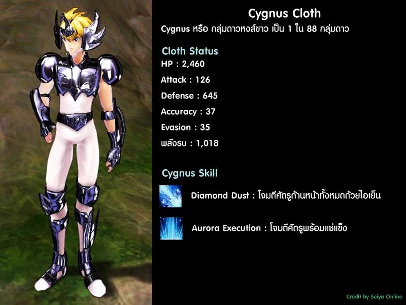 Cygnus-Cloth00