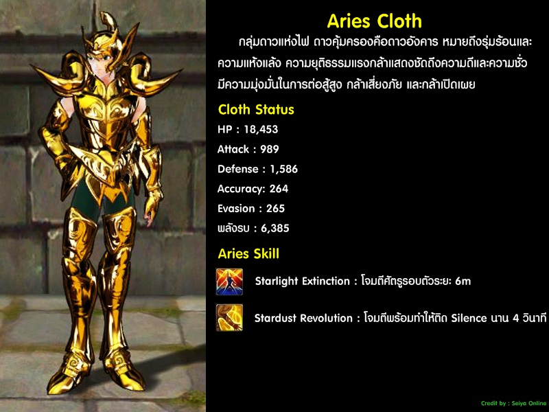 Gold-Aries00
