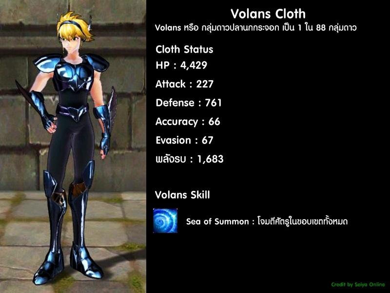 Cloth-Volans-Bronze00