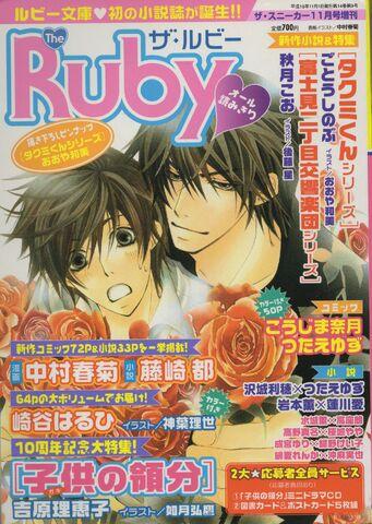 File:The Ruby magazine vol 01.jpg