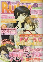 The Ruby magazine vol 04