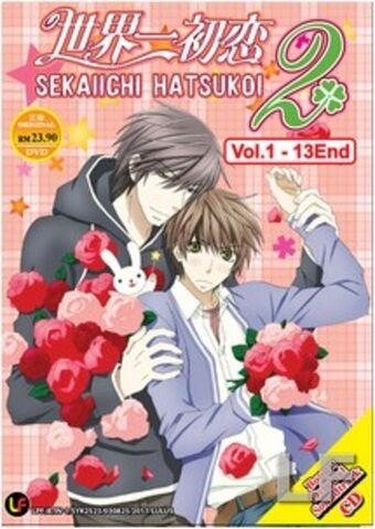 File:Sekaiichi2 Front.jpg