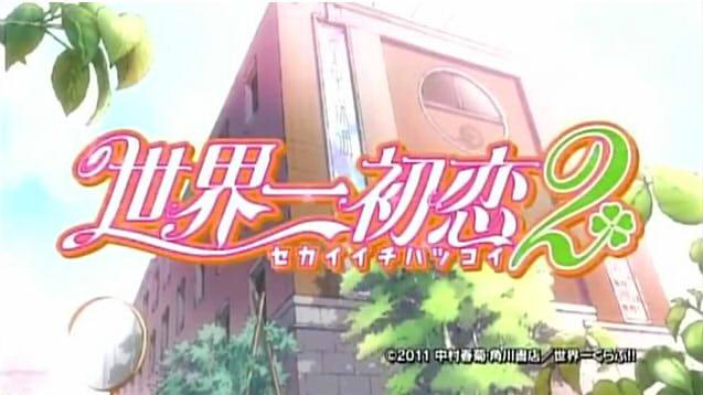 File:SekaiichiHatsukoiS2.jpg