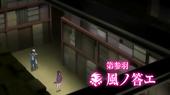 Sekirei~Pure~Engagement~Episode 3