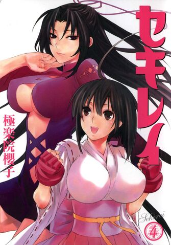 File:Sekirei Volume 4 Cover.jpg