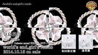 141015 分島花音 world's end,girl's rondo MUSIC VIDEO試聴