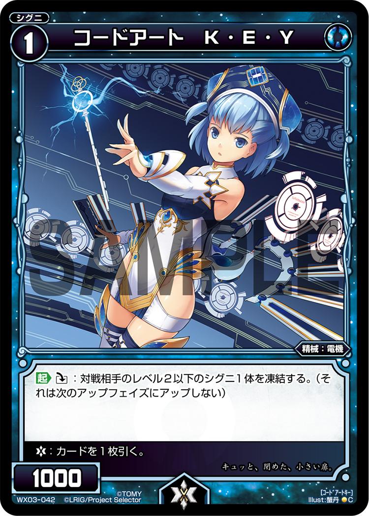 WX03-042