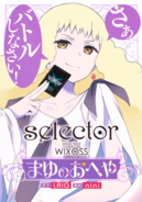 Selector infected WIXOSS ~Mayu's Room~ Cover