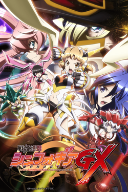 Symphogear GX key art