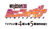 Symphogear season 4 and 5 announcement