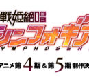 Senki Zesshō Symphogear Season 5