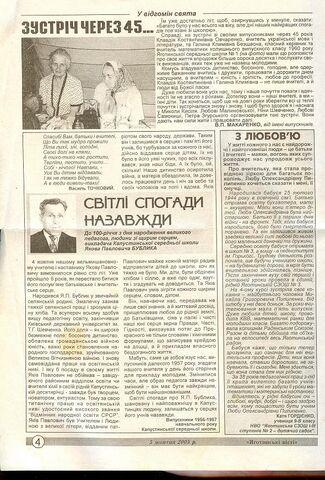 File:Замітка-Бублик-Яків-Павлович-Яготинські-вісті-2005-10-05.jpg
