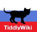 TiddlyRu
