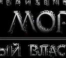 Тени Мордора: Светлый Властелин