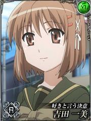 FB Suki to Iu Ketsui Kazumi
