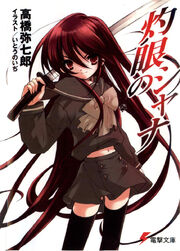 Shakugan no Shana Light Novel Volume 01 cover